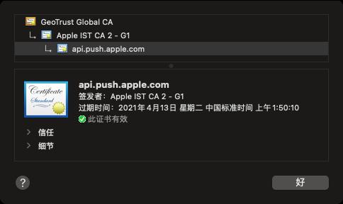 alt ApplePushServerCert